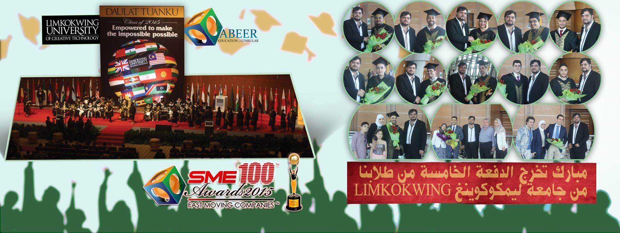 مبارك لطلاب شركة عبير للدراسة في ماليزيا المتخرجين من جامعة ليمكوكوينغ
